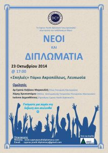 Νέοι και Διπλωματία_ Πρόσκληση 23.10.2014