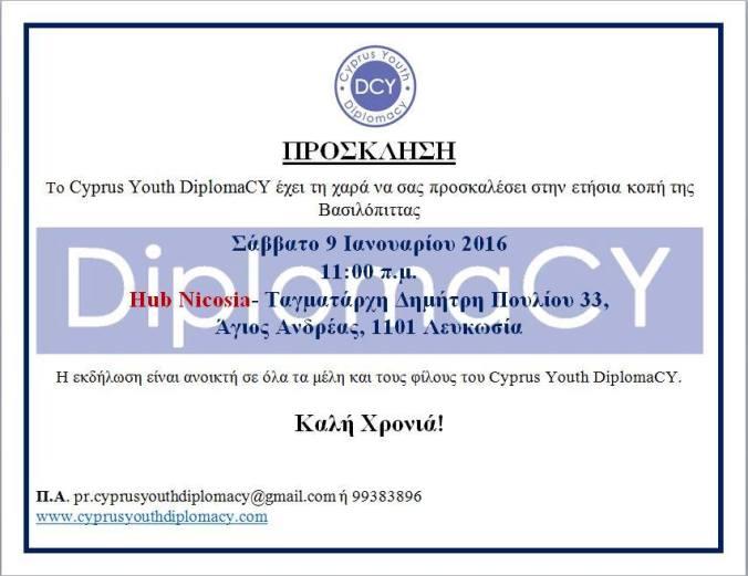 Πρόσκληση_Κοπή Βασιλόπιττας 2016_Cyprus Youth DiplomaCY