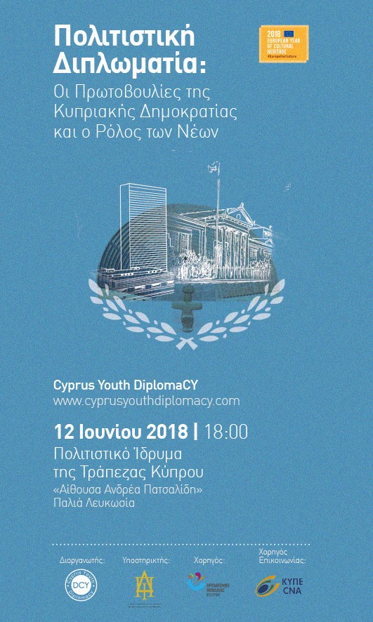 Πολιτιστική Διπλωματία_Οι Πρωτοβουλίες της ΚΔ και ο Ρόλος των Νέων_Αφίσα