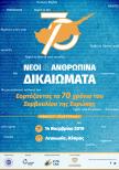 Συνέδριο_Νέοι και Ανθρώπινα Δικαιώματα 14.11.2019